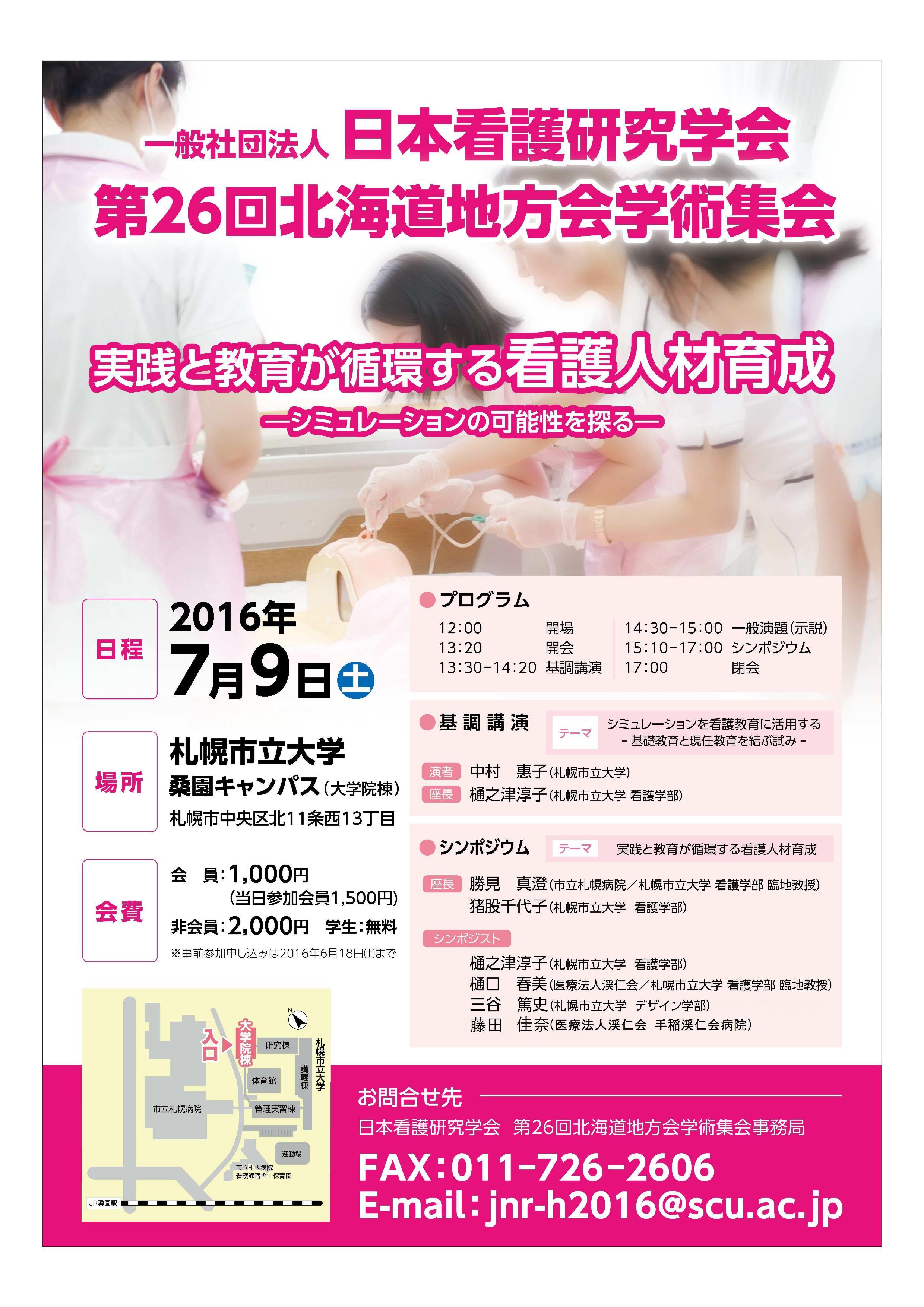 http://www.jsnr.jp/district/hokkaido/%E7%AC%AC26%E5%9B%9E%E3%83%81%E3%83%A9%E3%82%B7.jpg