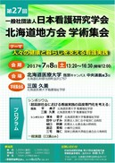 ポスター(JSNR第27回北海道地方会学術集会).jpg
