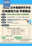 チラシ第28回北海道地方会(2).jpgのサムネイル画像